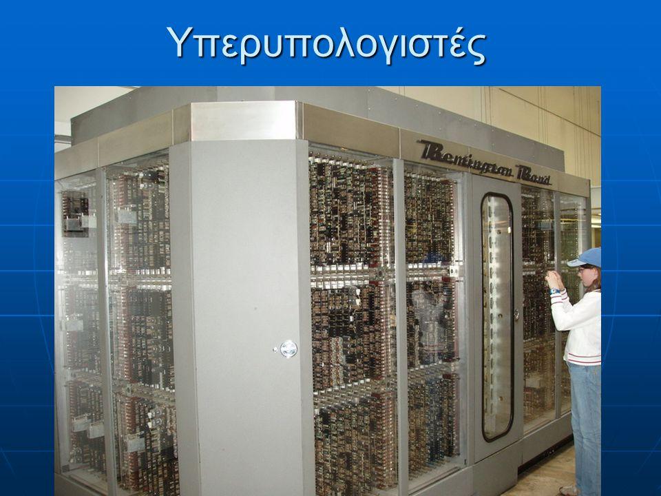 Υπερυπολογιστές