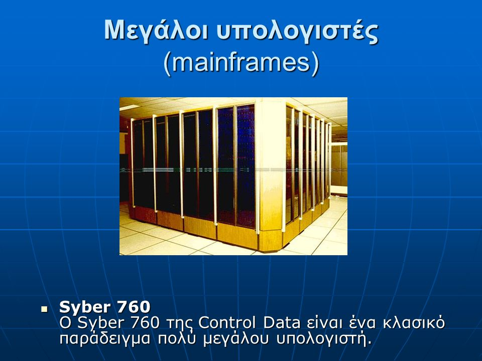 Μεγάλοι υπολογιστές (mainframes)