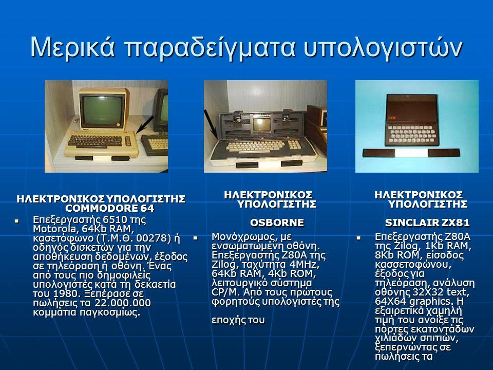 Μερικά παραδείγματα υπολογιστών