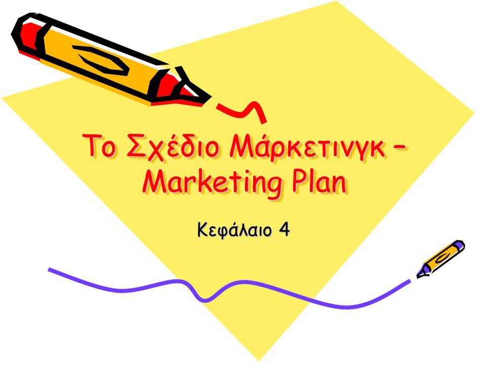 Το Σχέδιο Μάρκετινγκ – Marketing Plan