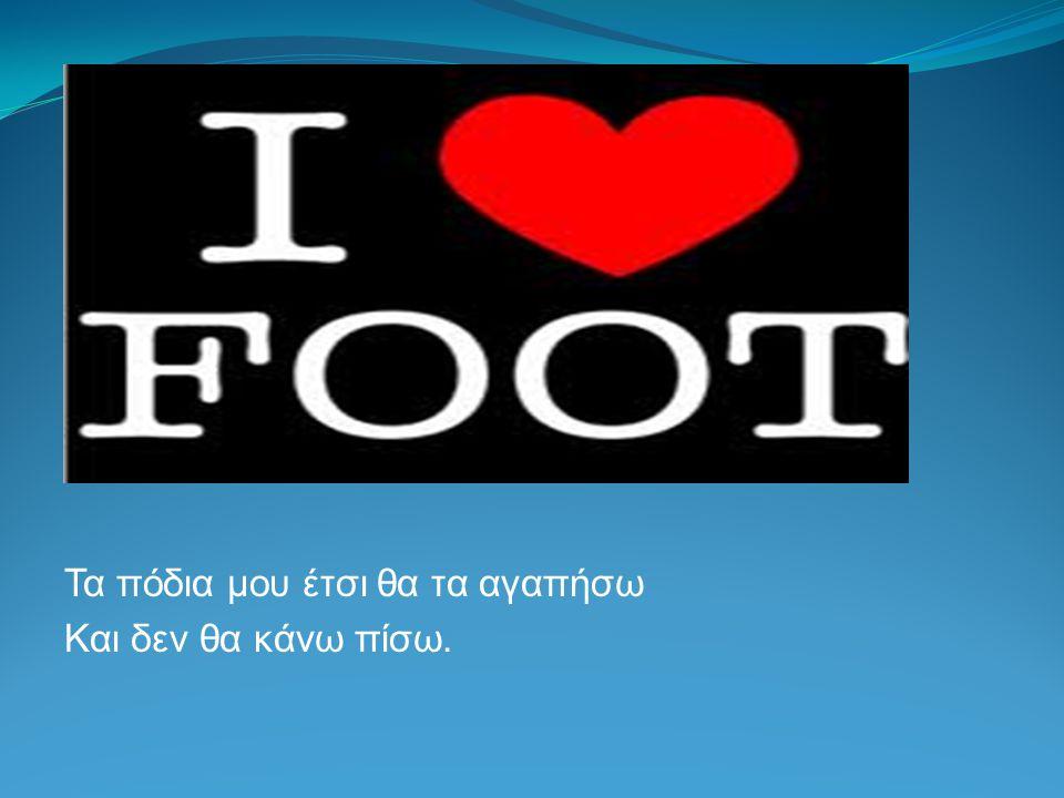 Τα πόδια μου έτσι θα τα αγαπήσω