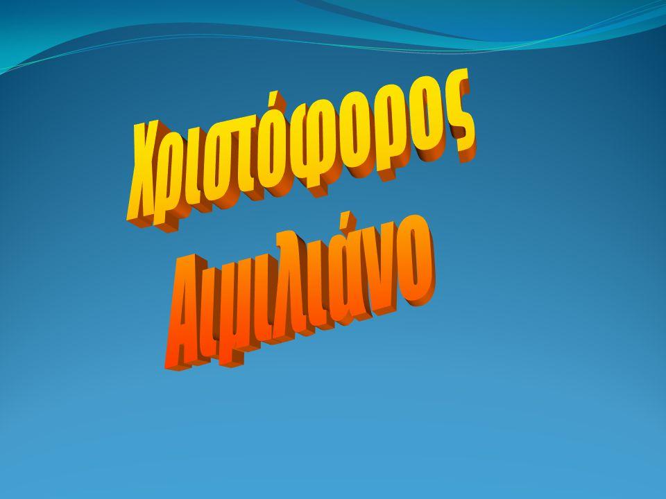 Χριστόφορος Αιμιλιάνο
