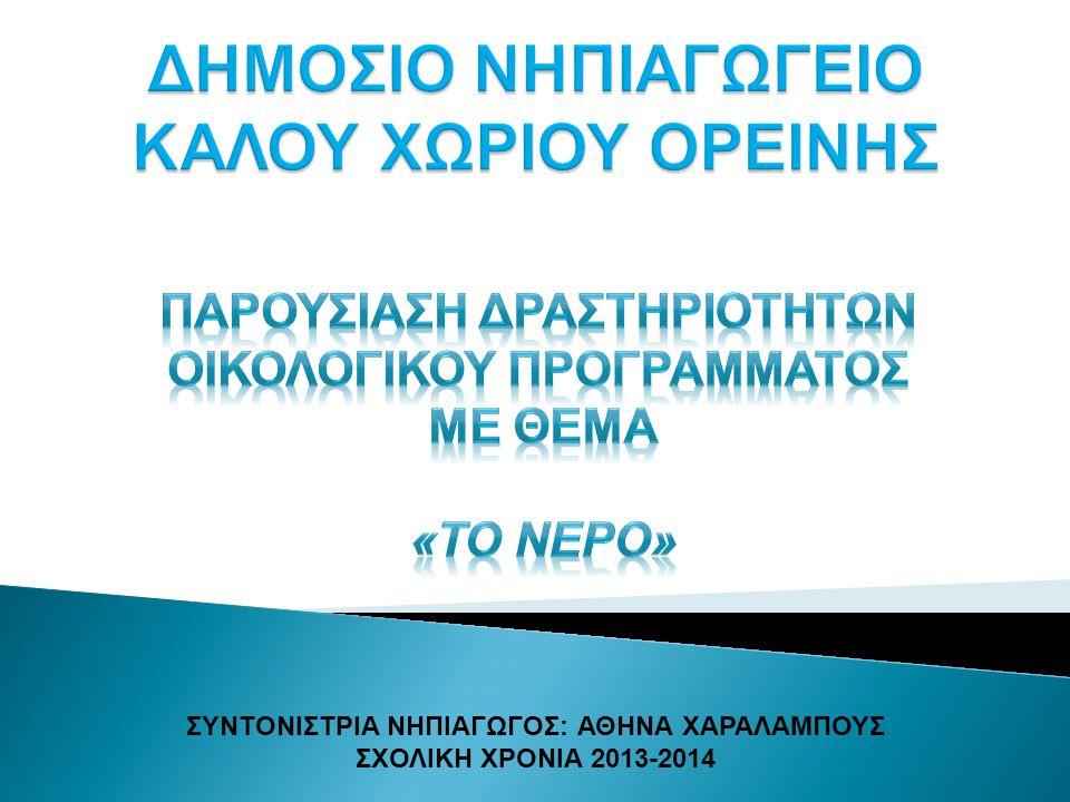 ΔΗΜΟΣΙO ΝΗΠΙΑΓΩΓΕΙΟ ΚΑΛΟΥ ΧΩΡΙΟΥ ΟΡΕΙΝΗΣ