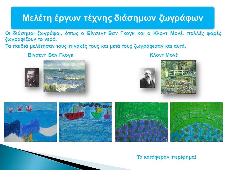 Μελέτη έργων τέχνης διάσημων ζωγράφων