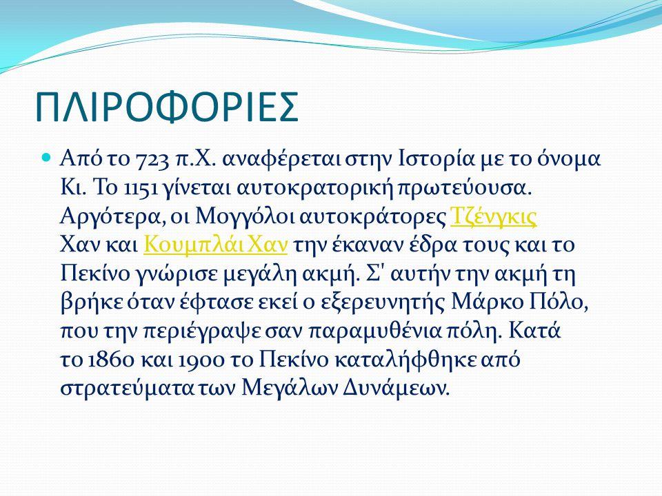 ΠΛΙΡΟΦΟΡΙΕΣ