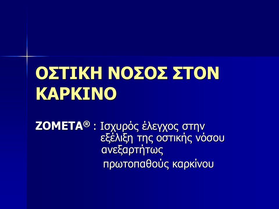 ΟΣΤΙΚΗ ΝΟΣΟΣ ΣΤΟΝ ΚΑΡΚΙΝΟ