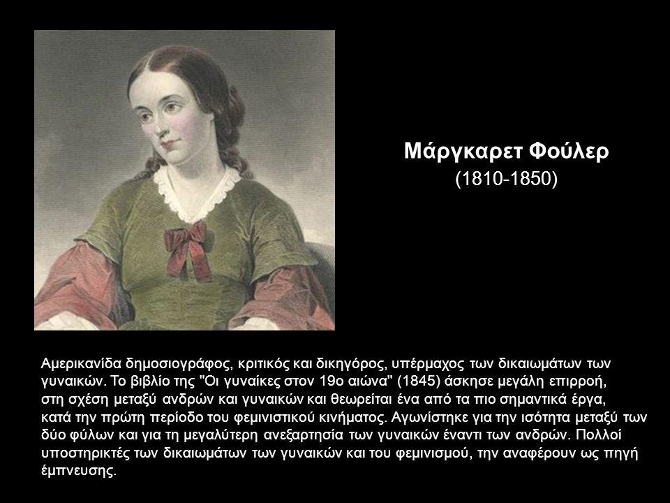 Μάργκαρετ Φούλερ (1810-1850)
