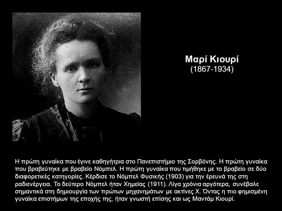 Μαρί Κιουρί (1867-1934)