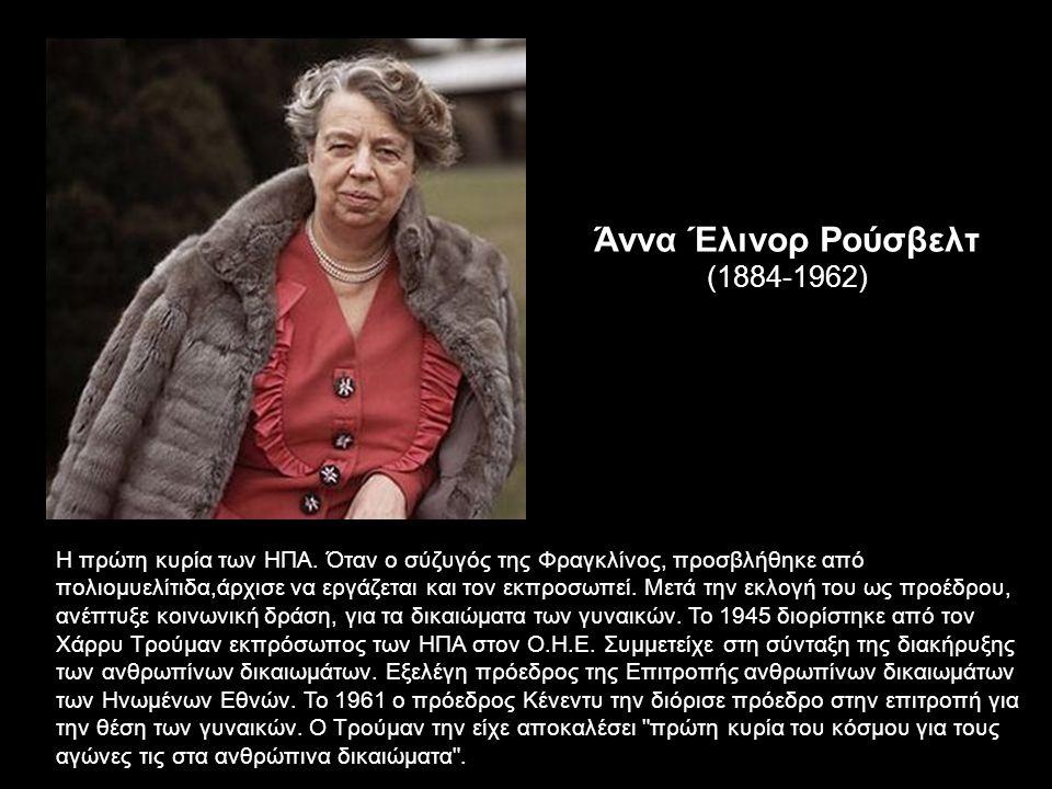 Άννα Έλινορ Ρούσβελτ (1884-1962)