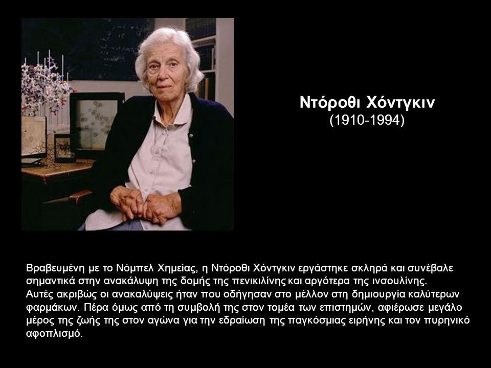 Ντόροθι Χόντγκιν (1910-1994)