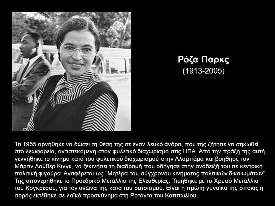 Ρόζα Παρκς (1913-2005)