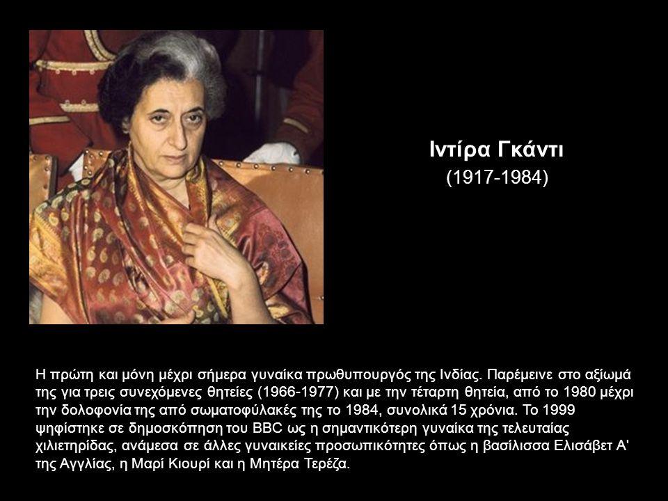 Ιντίρα Γκάντι (1917-1984)