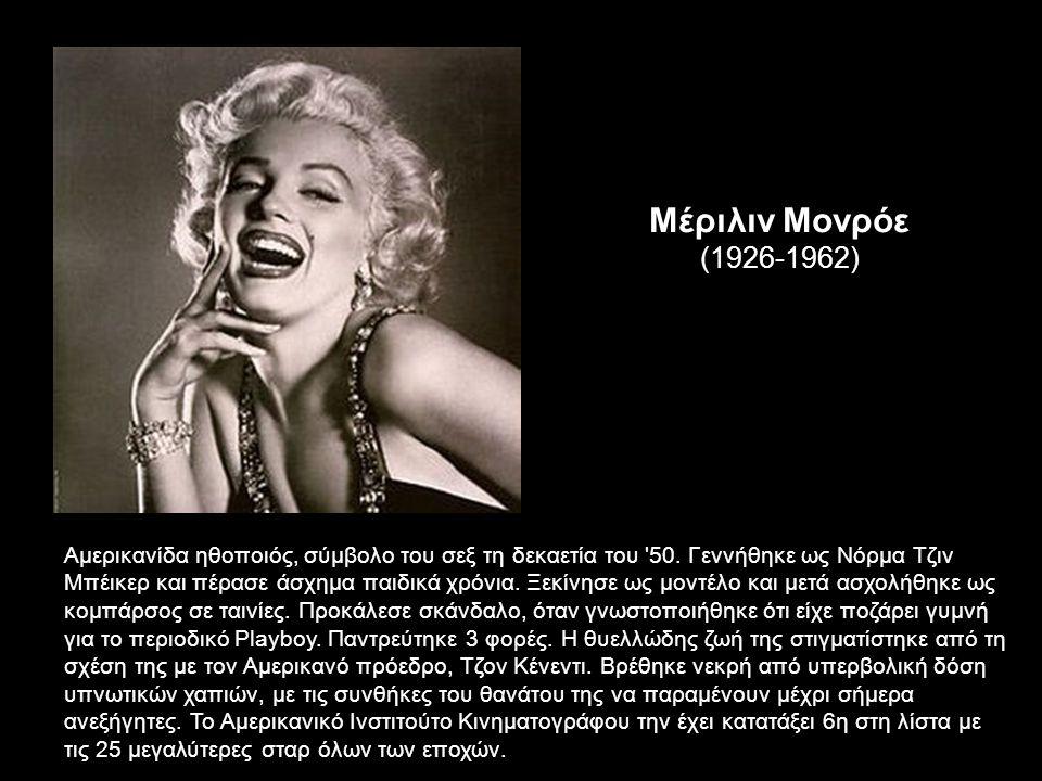 Μέριλιν Μονρόε (1926-1962)