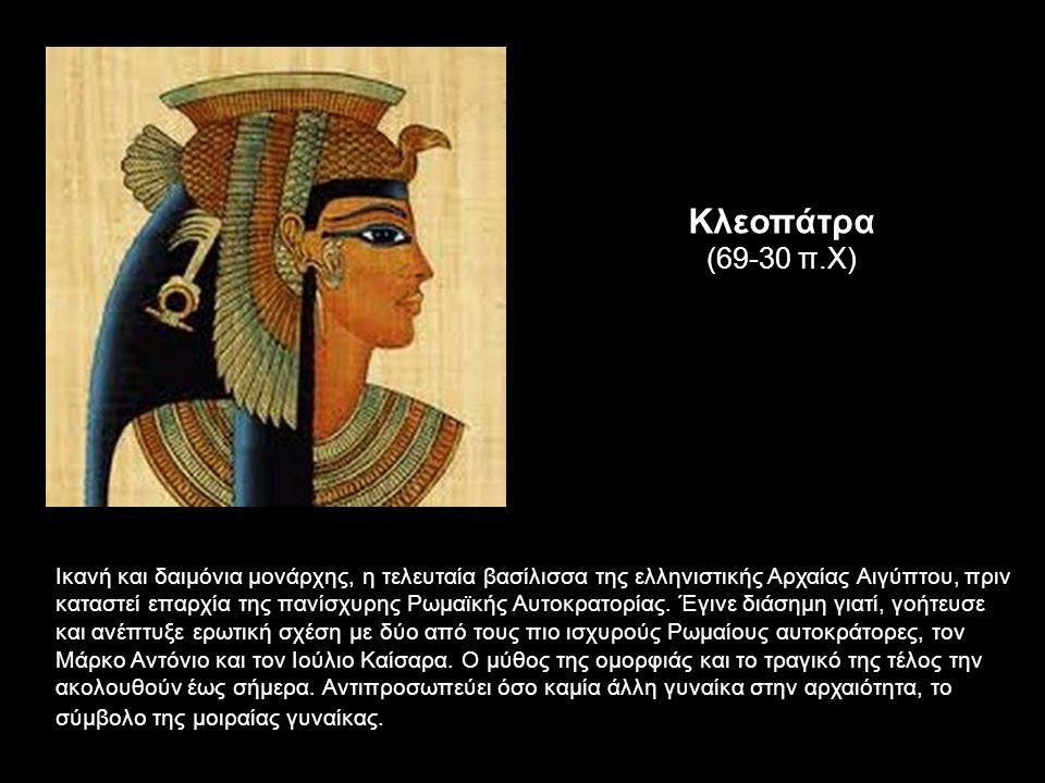Κλεοπάτρα (69-30 π.Χ)