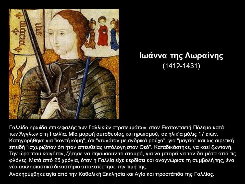 Ιωάννα της Λωραίνης (1412-1431)