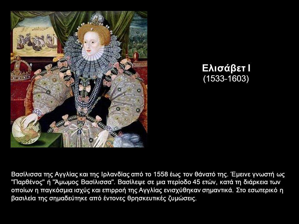 Ελισάβετ Ι (1533-1603)