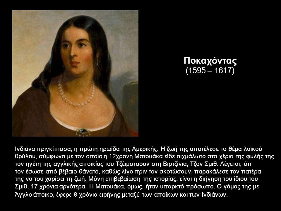 Ποκαχόντας (1595 – 1617)
