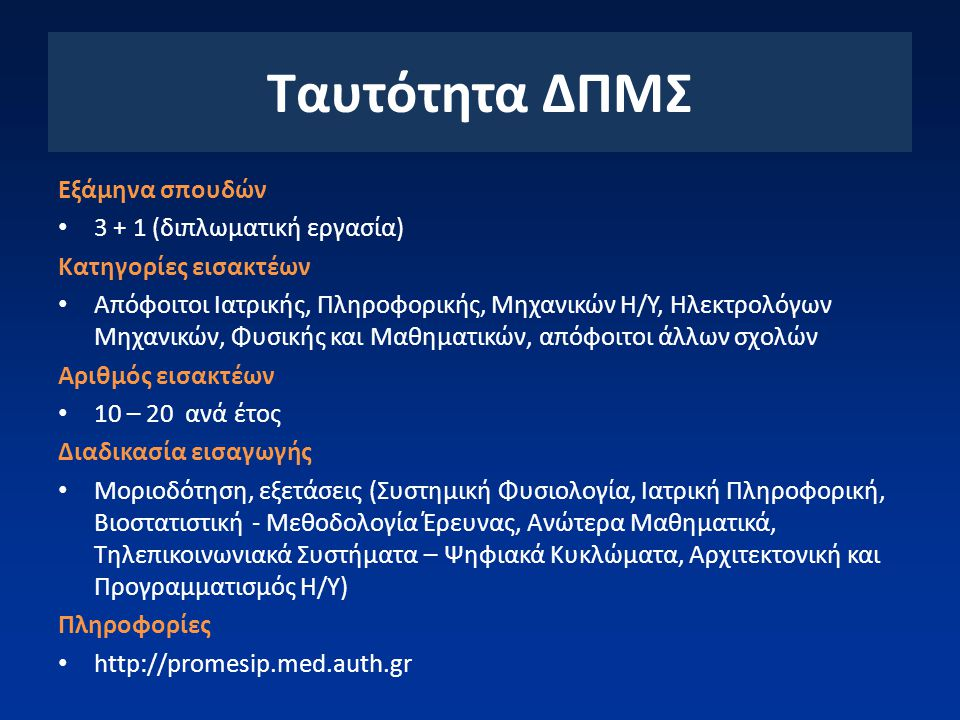 Ταυτότητα ΔΠΜΣ Εξάμηνα σπουδών 3 + 1 (διπλωματική εργασία)