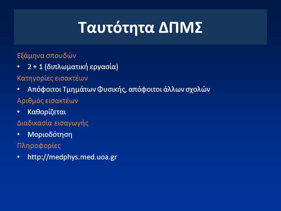 Ταυτότητα ΔΠΜΣ Εξάμηνα σπουδών 2 + 1 (διπλωματική εργασία)