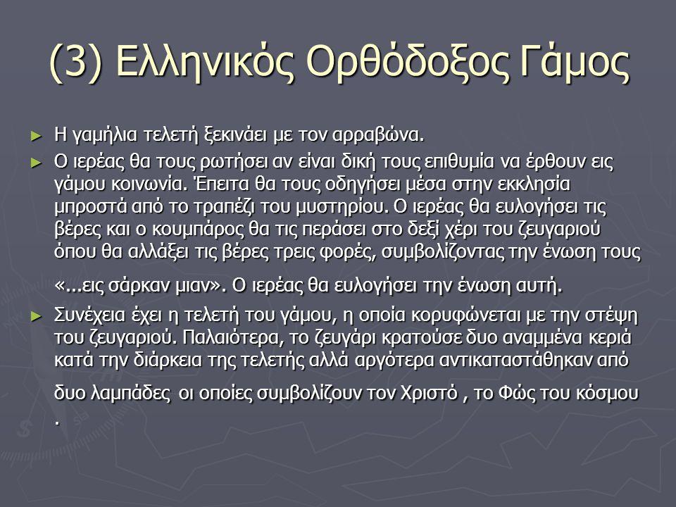 (3) Ελληνικός Ορθόδοξος Γάμος