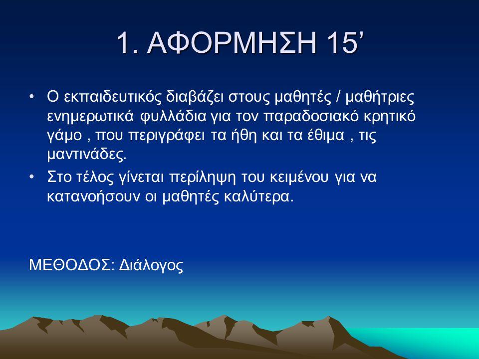 1. ΑΦΟΡΜΗΣΗ 15'