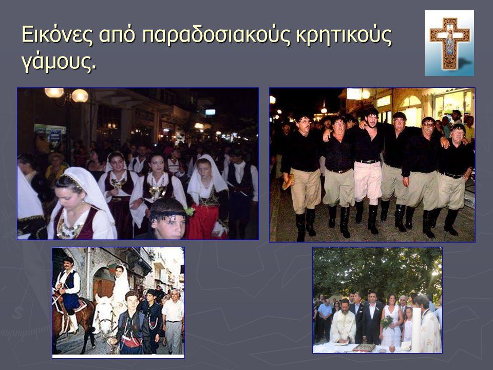 Εικόνες από παραδοσιακούς κρητικούς γάμους.