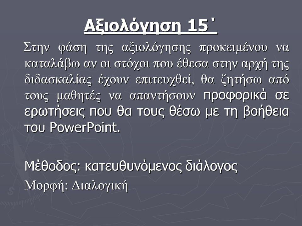 Αξιολόγηση 15΄