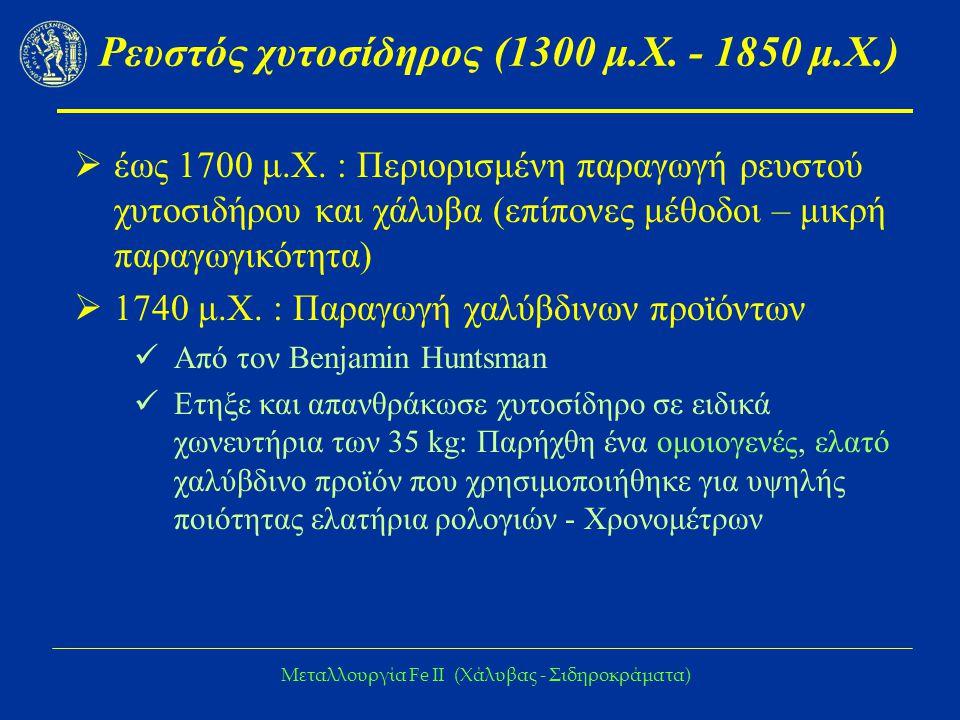 Ρευστός χυτοσίδηρος (1300 μ.Χ. - 1850 μ.Χ.)