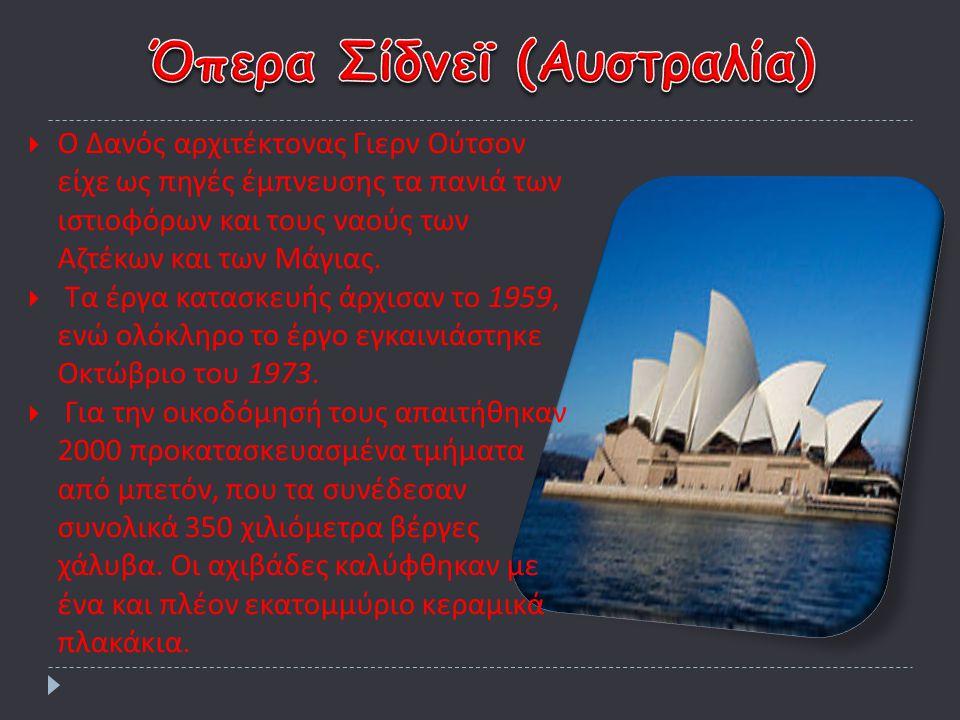 Όπερα Σίδνεϊ (Αυστραλία)