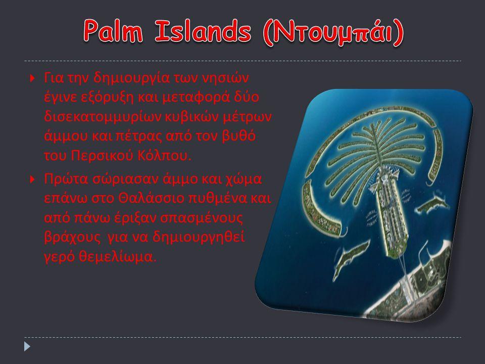 Palm Islands (Ντουμπάι)