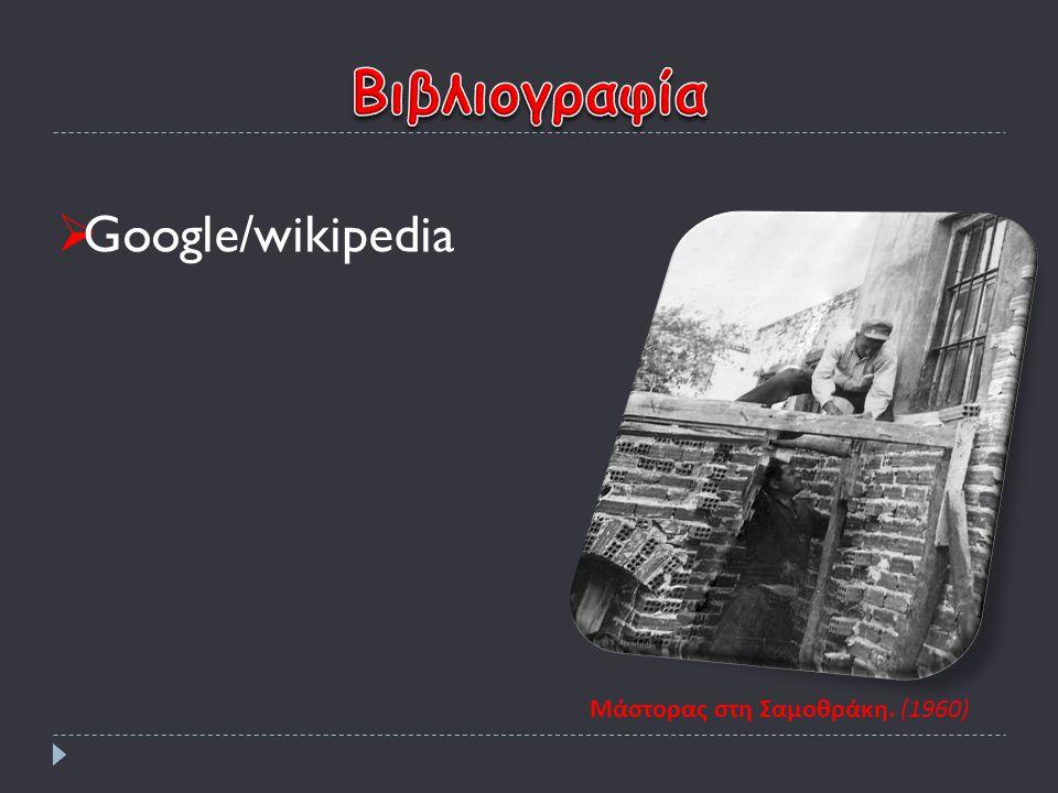 Βιβλιογραφία Google/wikipedia Μάστορας στη Σαμοθράκη. (1960)