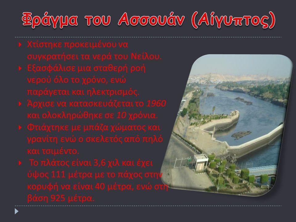 Φράγμα του Ασσουάν (Αίγυπτος)