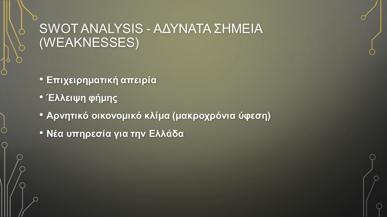 SWOT ANALYSIS - aΔΥΝΑΤΑ ΣΗΜΕΙΑ (weaknesses)