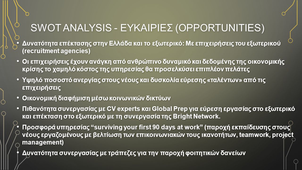 SWOT ANALYSIS - ΕΥΚΑΙΡΙΕΣ (OPPORTUNITIES)