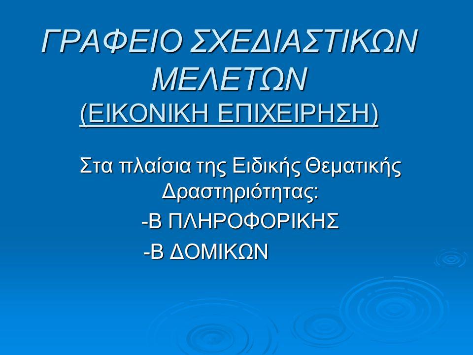 ΓΡΑΦΕΙΟ ΣΧΕΔΙΑΣΤΙΚΩΝ ΜΕΛΕΤΩΝ (ΕΙΚΟΝΙΚΗ ΕΠΙΧΕΙΡΗΣΗ)
