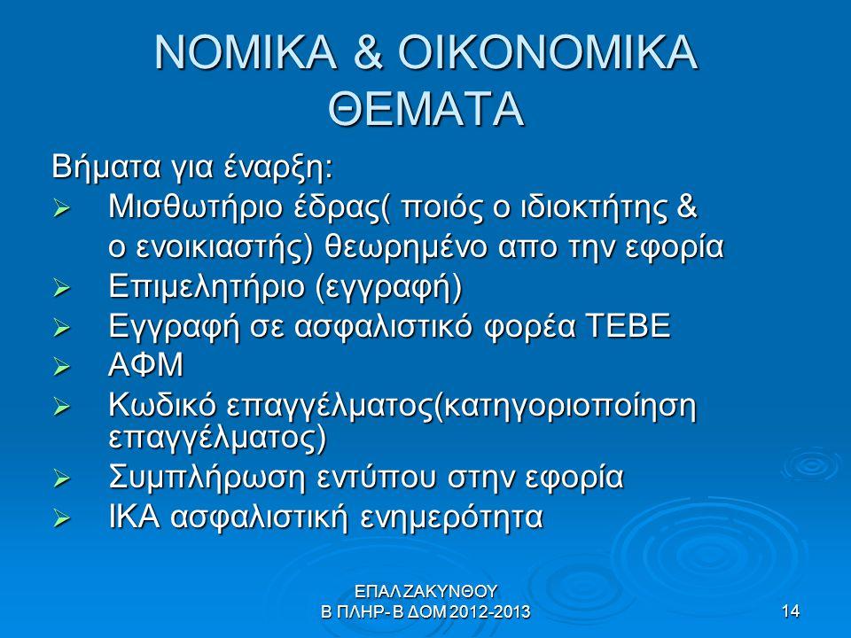 ΝΟΜΙΚΑ & ΟΙΚΟΝΟΜΙΚΑ ΘΕΜΑΤΑ