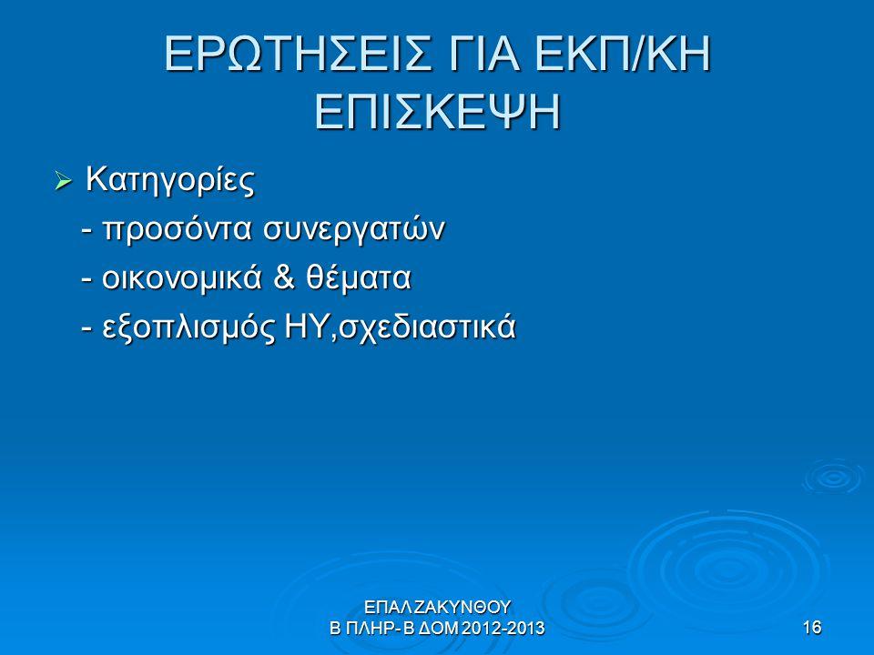 ΕΡΩΤΗΣΕΙΣ ΓΙΑ ΕΚΠ/ΚΗ ΕΠΙΣΚΕΨΗ