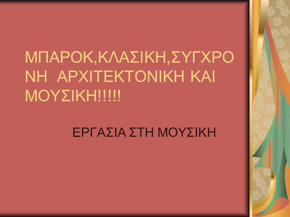 ΜΠΑΡΟΚ,ΚΛΑΣΙΚΗ,ΣΥΓΧΡΟΝΗ ΑΡΧΙΤΕΚΤΟΝΙΚΗ ΚΑΙ ΜΟΥΣΙΚΗ!!!!!
