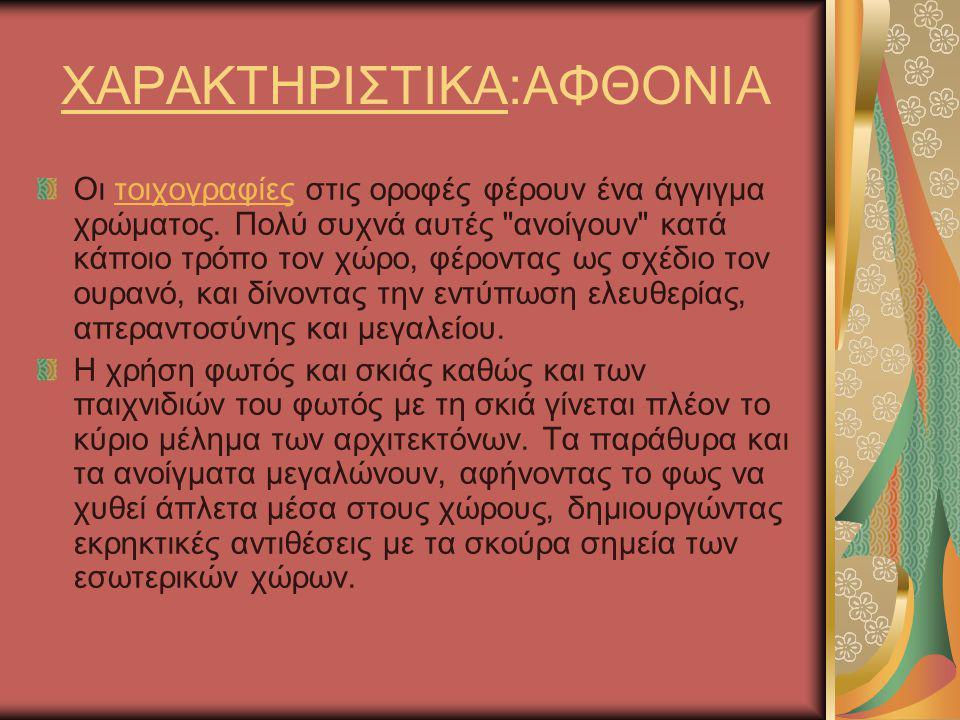 ΧΑΡΑΚΤΗΡΙΣΤΙΚΑ:ΑΦΘΟΝΙΑ