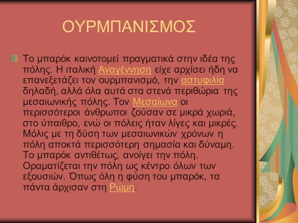 ΟΥΡΜΠΑΝΙΣΜΟΣ