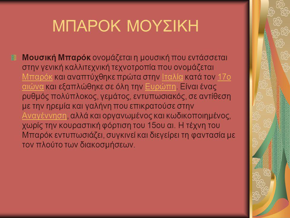 ΜΠΑΡΟΚ ΜΟΥΣΙΚΗ