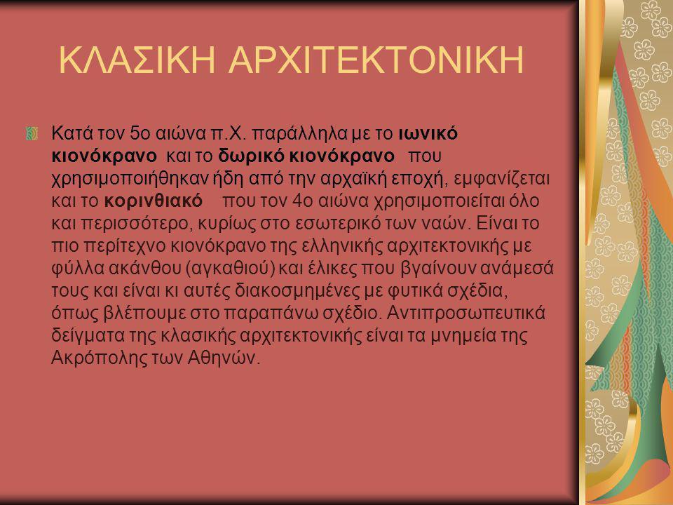 ΚΛΑΣΙΚΗ ΑΡΧΙΤΕΚΤΟΝΙΚΗ