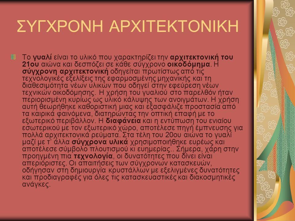 ΣΥΓΧΡΟΝΗ ΑΡΧΙΤΕΚΤΟΝΙΚΗ