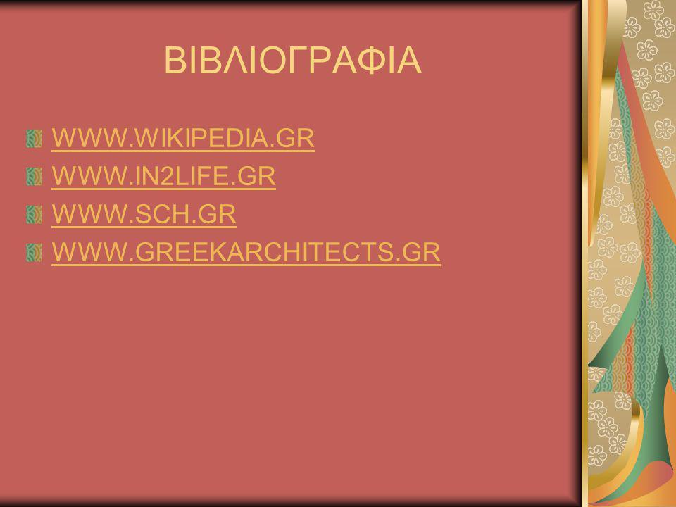 ΒΙΒΛΙΟΓΡΑΦΙΑ WWW.WIKIPEDIA.GR WWW.IN2LIFE.GR WWW.SCH.GR
