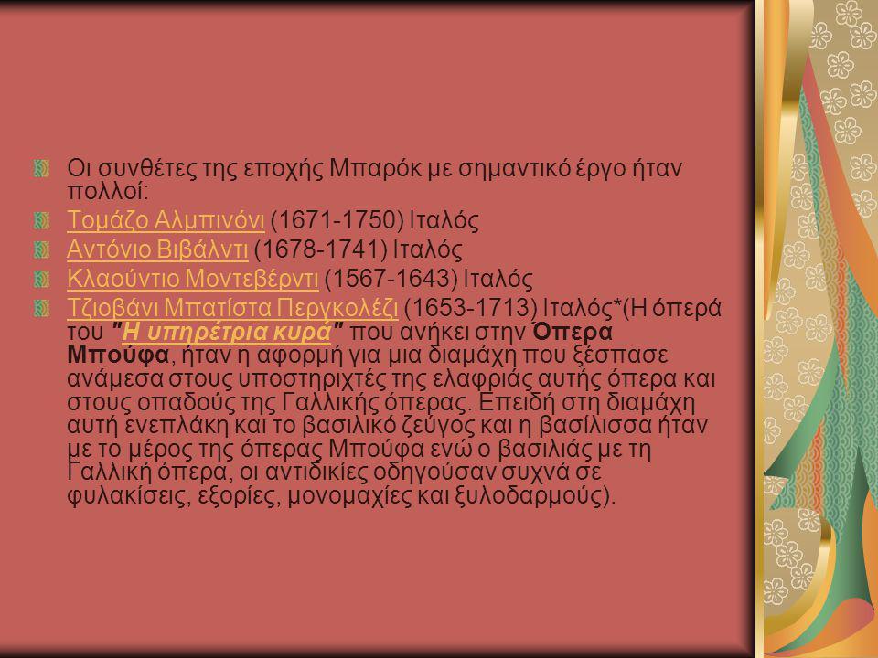 Οι συνθέτες της εποχής Μπαρόκ με σημαντικό έργο ήταν πολλοί: