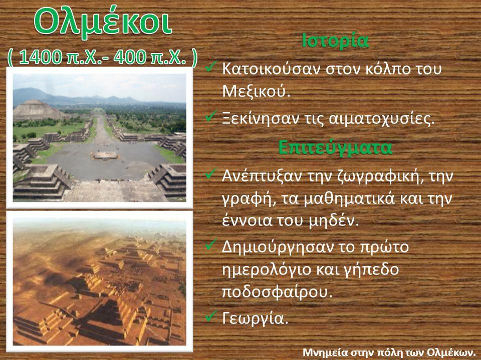 Ολμέκοι ( 1400 π.Χ.- 400 π.Χ. ) Ιστορία Επιτεύγματα