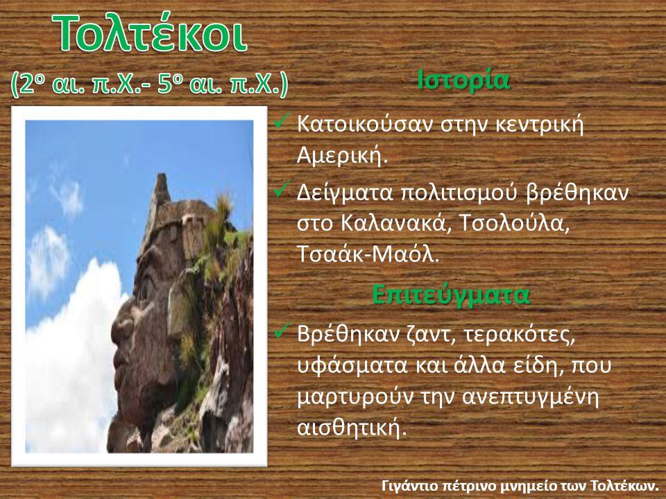 Τολτέκοι (2ο αι. π.Χ.- 5ο αι. π.Χ.)