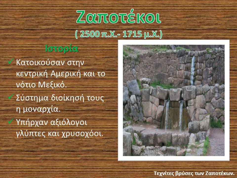 Ζαποτέκοι ( 2500 π.Χ.- 1715 μ.Χ.) Ιστορία