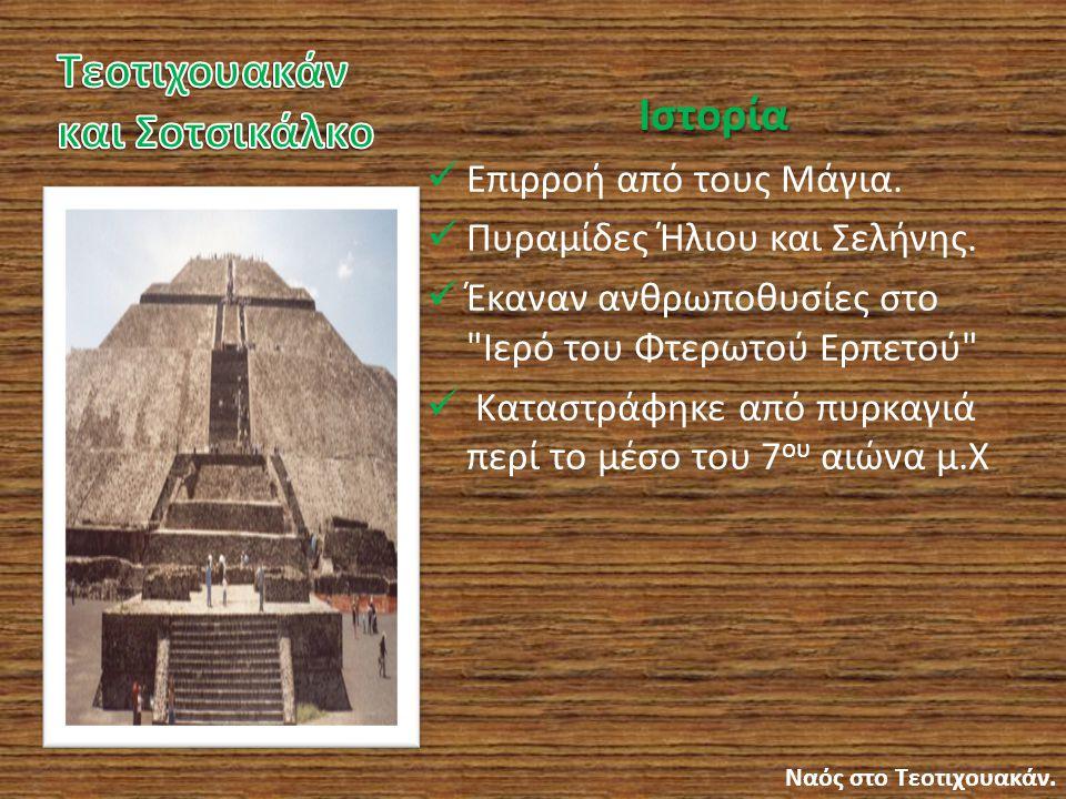 Τεοτιχουακάν και Σοτσικάλκο