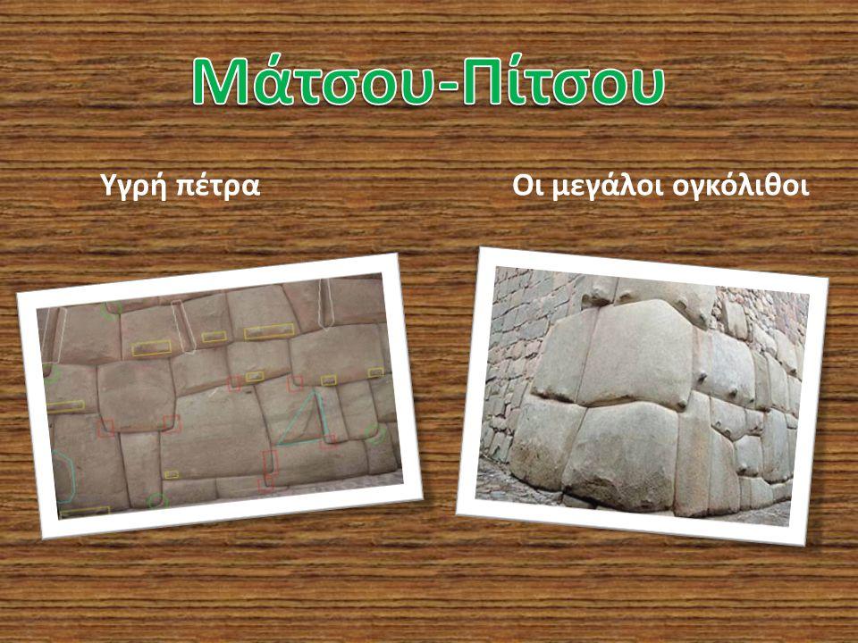 Μάτσου-Πίτσου Υγρή πέτρα Οι μεγάλοι ογκόλιθοι